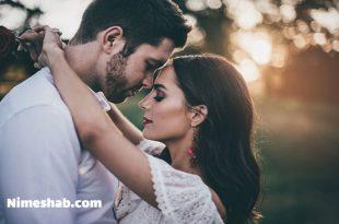 چگونه برای همسرمان جذاب باشیم